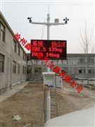 揚塵在線監測系統價格|工地揚塵在線監測系統