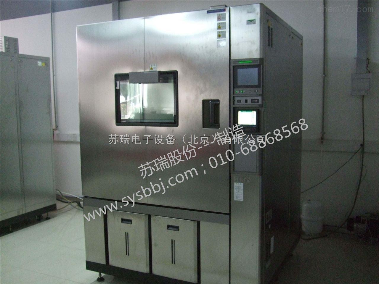 北京高低温试验箱厂家苏瑞股份品牌