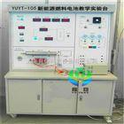 YUYT-105新能源燃料电池教学实验设备|新能源教学设备