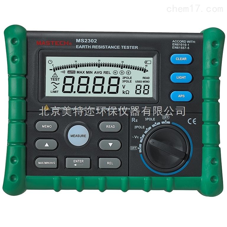 华仪MS2302数字式接地电阻测试仪厂家