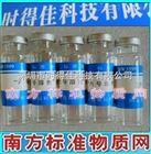 BW3599粮食局六号熔剂油标准溶液,6号溶剂标准物质,工业用轻质溶剂