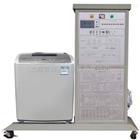 YUY-JD64波轮式洗衣机维修技能实训考核装置|家用电器实训设备