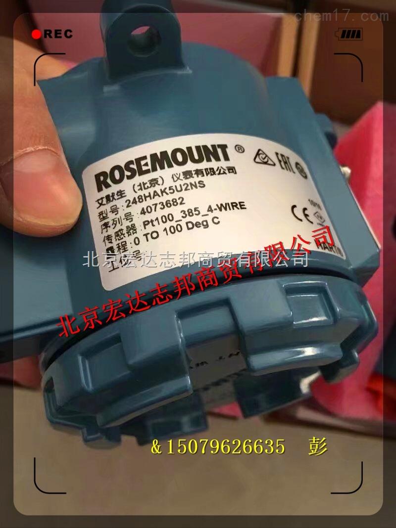 248ha5u2ns-罗斯蒙特248温度变送器