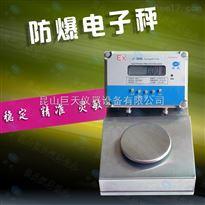 销售300g电子防爆天平 500克防爆电子天平秤