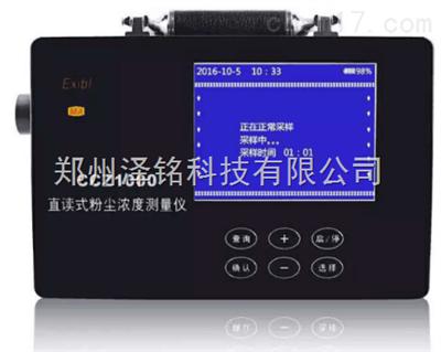 CCZ1000直读式测尘仪,粉尘测定仪价格