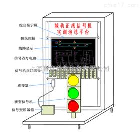 YUY-GJ26城軌正線信號機設備實訓演練平臺