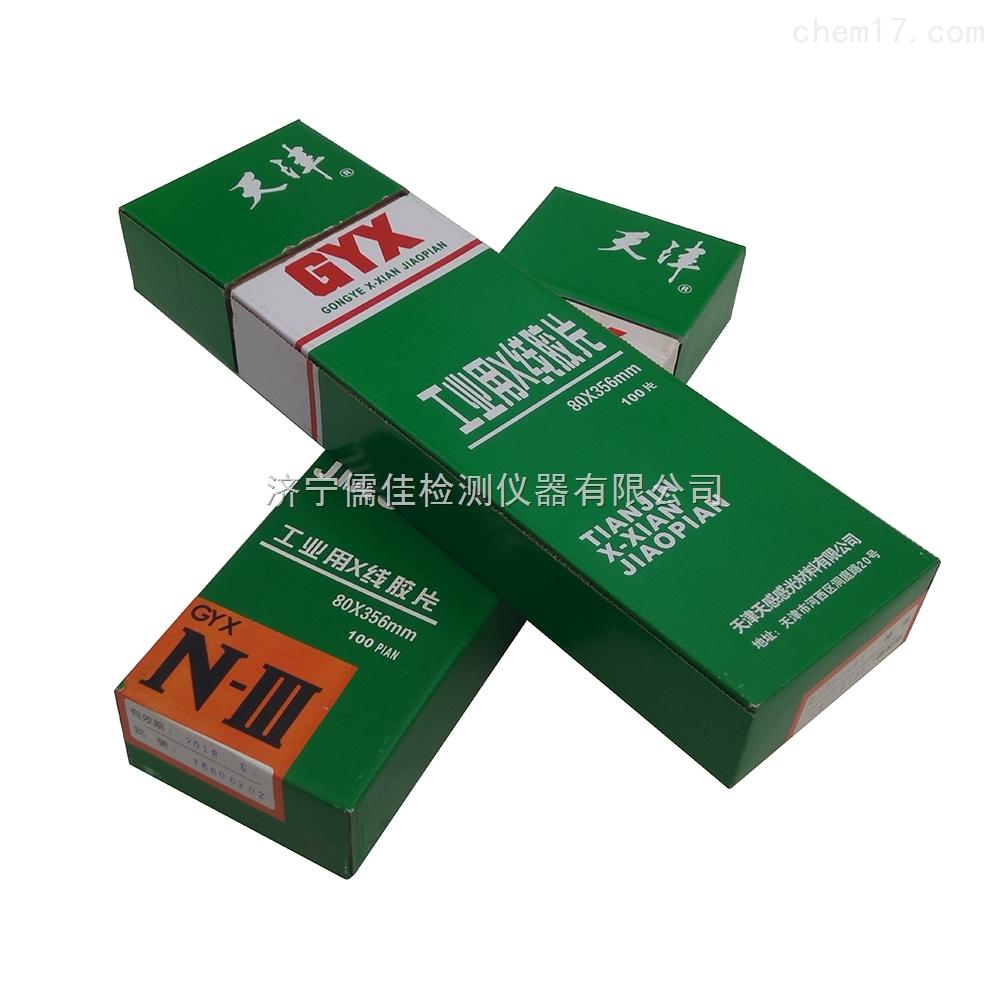 天津III型80*360工业胶片