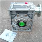 RV063紫光RV063蜗杆减速机,中研紫光NMRW063减速机