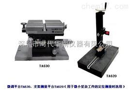 TA620一级代理-北京时代TA620粗糙度仪_测量平台