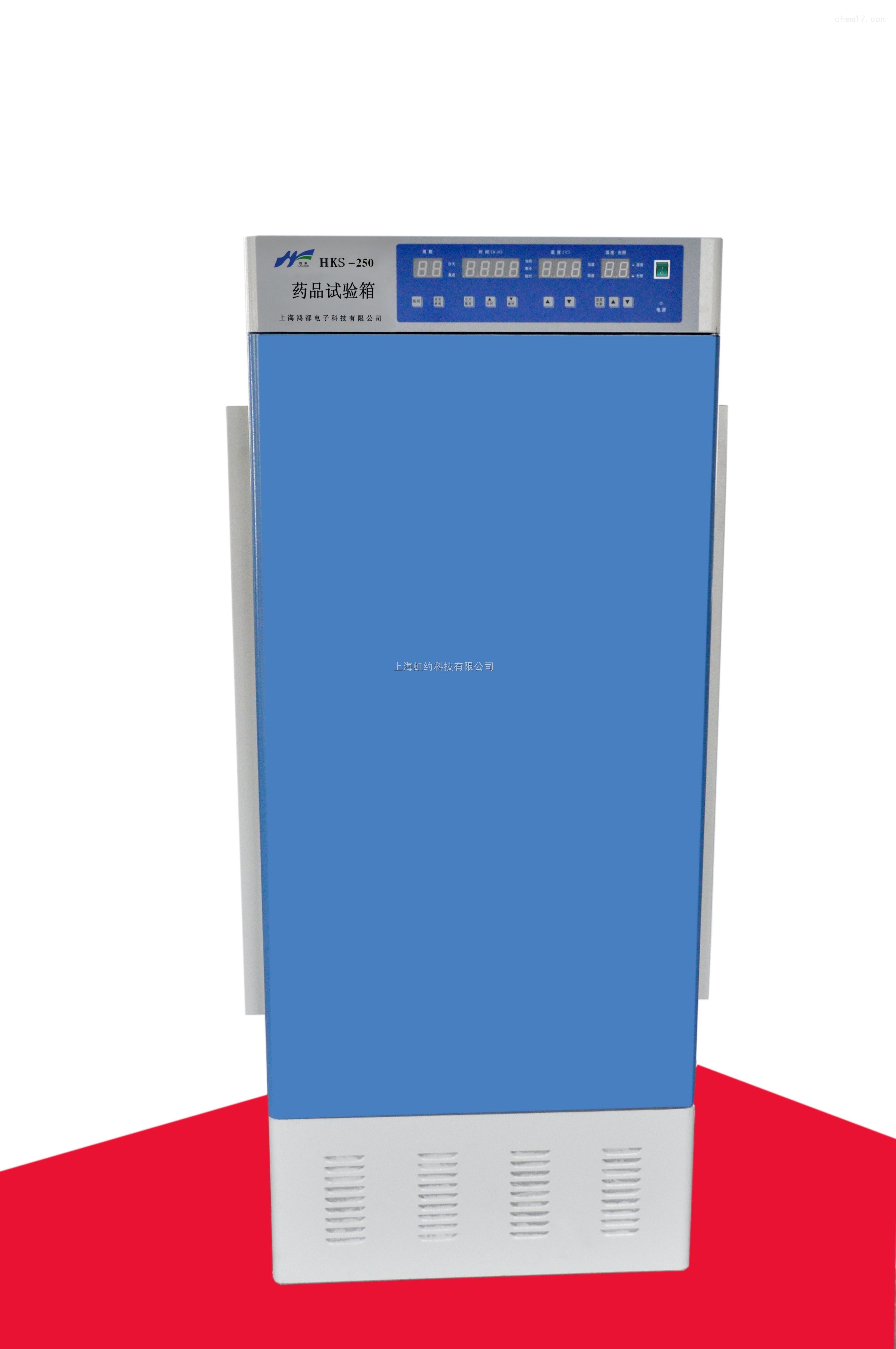 HKS/型系列药品试验箱