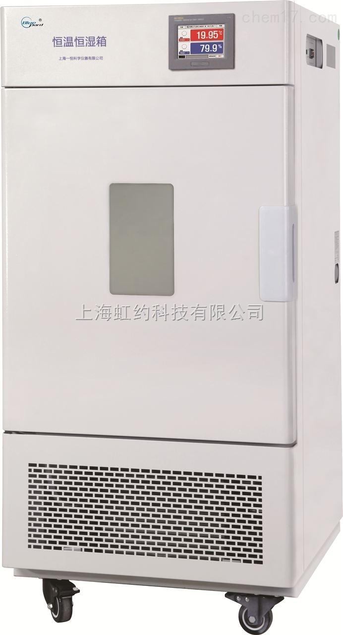 恒温恒湿箱-可程式触摸屏(恒温恒湿箱系列)