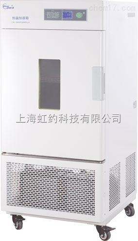 恒温恒湿箱-专业型