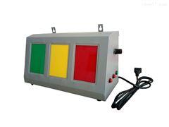 X射线探伤附件暗室用三色灯