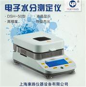 越平DHS-50-10电子水份测定仪