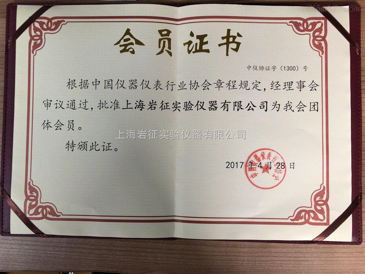 中国仪器仪表行业协会会员证书