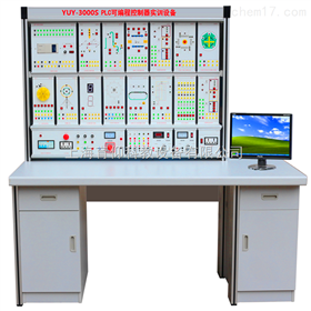 YUY-3000SPLC可編程實訓設備