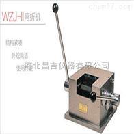 WZJ-II弯折机