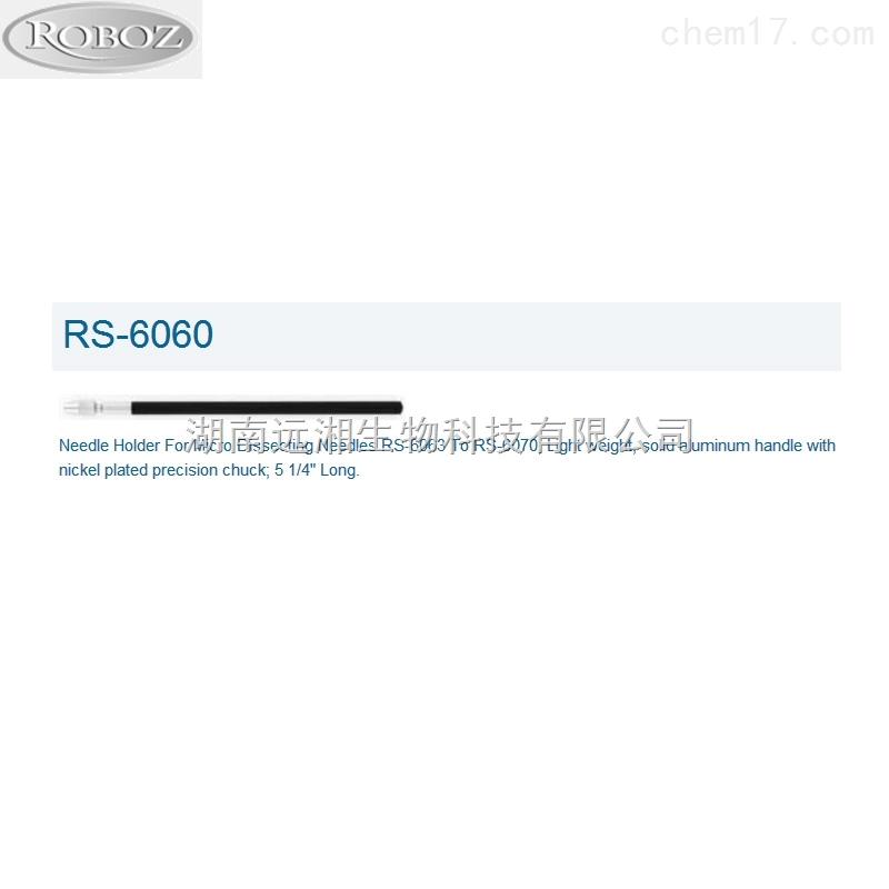Roboz夹持器RS-6060 解剖针夹持器RS-6061 夹持器RS-6062