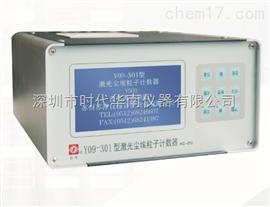 苏净Y09-301_LCD激光尘埃粒子计数器