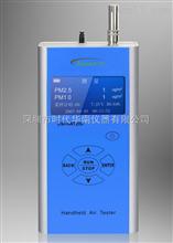 手持式PM2.5粉尘速测仪