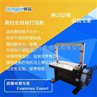 HPD -55AR全自動廢紙打包機/高臺打包機批發價格