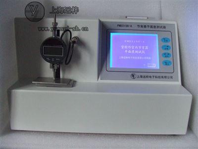 ZL3156-A节育器定位块位移阻力测试仪