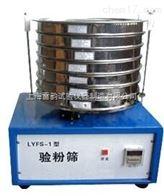 LYFS-1圆形验粉筛厂家,国产圆形验粉筛报价