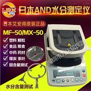 日本MF-50饲料水分测定仪 颗粒饲料水分测定仪