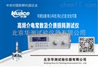 HCJDCS-A高频介电常数介质损耗测试仪