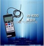 VB-8200便携式测振仪优惠
