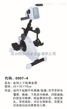 TK0007-4蘇州電動上下肢康復器