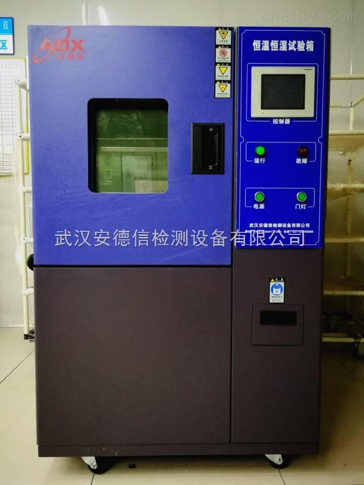 -40度低温试验箱