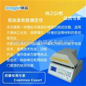 HP-ZRD1000湿巾纸巾卫生纸柔软度测定仪