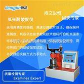 HP-NPD1600SA4标准纸耐破度测定仪/破裂强度试验机
