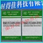国家煤炭烟煤胶质层指数(Y值)分析标准物质,胶质层测定仪Y值标准煤样GBW12033(Y=30)