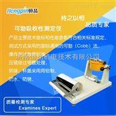HP-XS100纸板表面吸水性测试/可勃法纸板吸收性测试仪直销