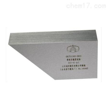 横波灵敏度试块 GB/T11345-2013标准试块