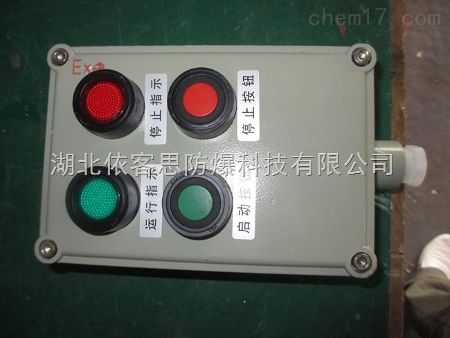 武汉防爆按钮操作柱