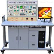 YUY-400单片机CPLD/FPGA开发综合实验装置|单片机实训台