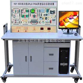 YUY-400单片机CPLD/FPGA开发综合实验装置