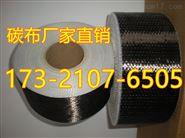 珠海碳纤维加固材料销售_珠海碳纤维厂家批发