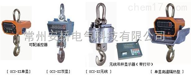 常州宏力OCS通用型电子吊秤