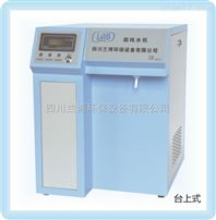 LAB-UPS-20T医院生化配套专用纯水机(台上式)