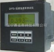 供应腐蚀速率测试仪SYS-QYFS-I