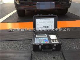 4块板轴重秤检测车辆超载汽车地磅便携式查超载称重仪