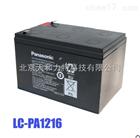 LC-PA1216松下蓄电池