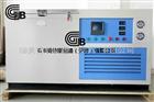 GB混凝土快速冻融试验箱-JTGE30-2005