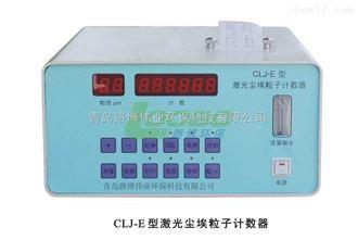 CLJ-E厂家直销贾光尘埃粒子计数器型号CLJ-E