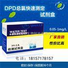LH2004DPD总氯快速检测试剂盒医院消毒残留快速检测