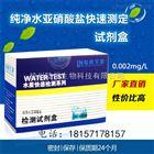 LH-2014纯净水亚硝酸盐检测试剂盒